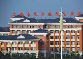 上海东方医院吉安分院