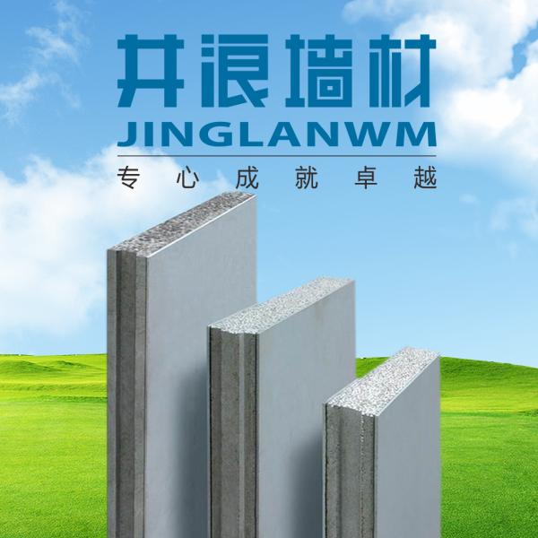 2018年井浪轻质隔墙板建材有限公司正式开工了