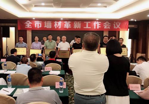 热烈庆祝南昌井浪建材有限公司荣获2017年度全市墙材革新工作先进单位